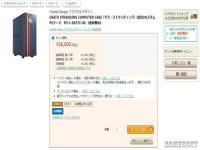 《死亡搁浅》主题电脑机箱发售 价格约1610元