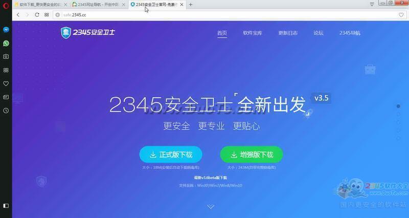 Opera欧朋浏览器 32位下载