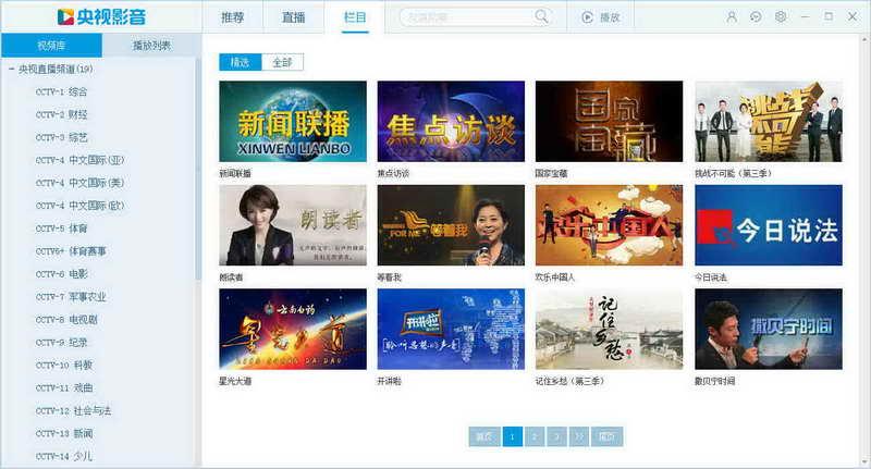 CBox央视影音(原中国网络电视台)中文字字幕在线中文无码