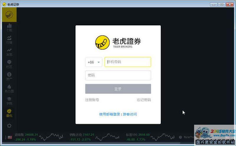老虎证券(Tiger Trade)中文字字幕在线中文无码