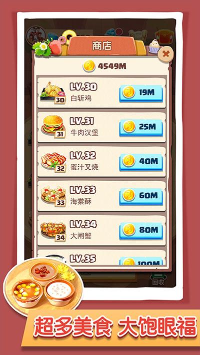 玩赚美食软件截图3
