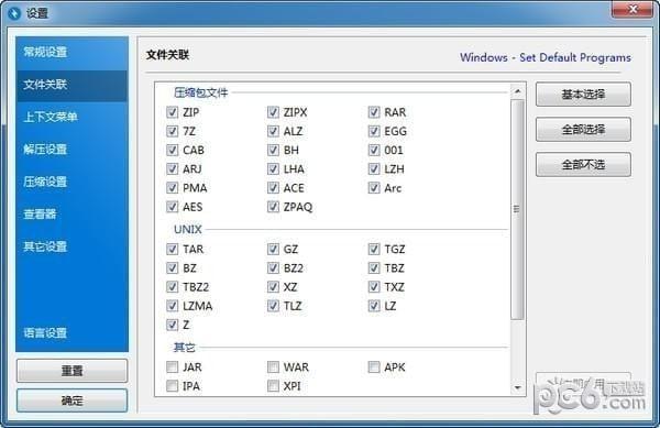 免费压缩解压软件(BandiZip)下载