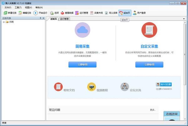 懒人采集器中文字字幕在线中文无码
