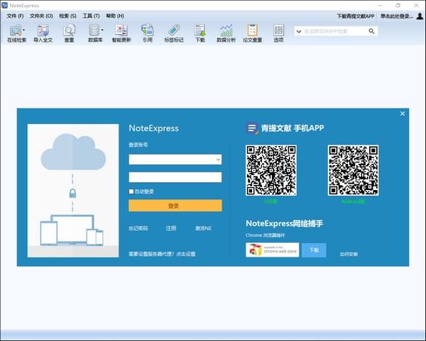 NoteExpress(文献管理软件)中文字字幕在线中文无码