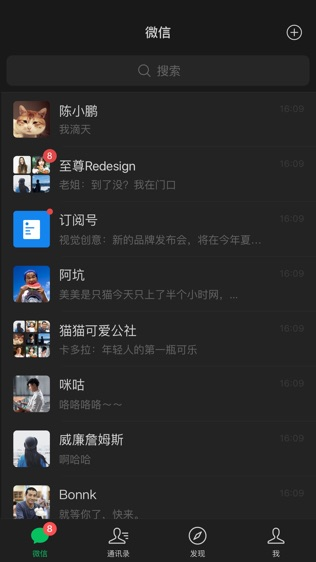 微信软件截图0