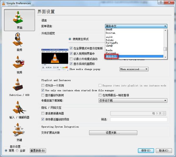 vlc media player播放器中文字字幕在线中文无码