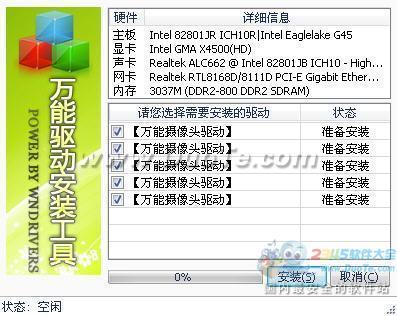 万能摄像头驱动中文字字幕在线中文无码