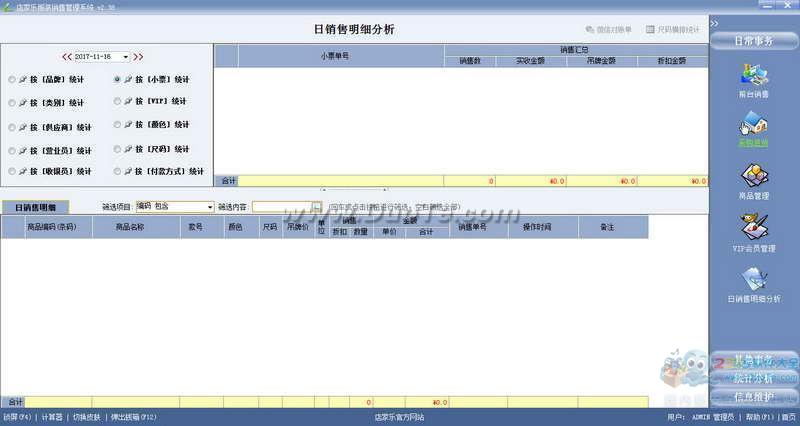 店家乐服装销售管理系统中文字字幕在线中文无码
