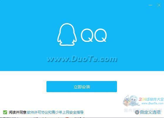 腾讯QQ 体验版下载