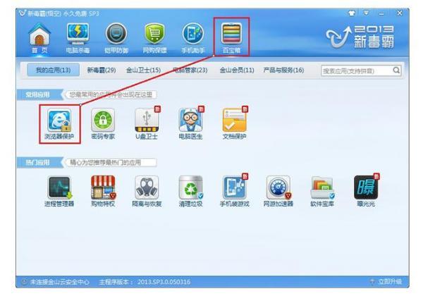 金山毒霸在哪里設置默認瀏覽器_金山毒霸設置默認瀏覽器_金山毒霸設置默認瀏覽器