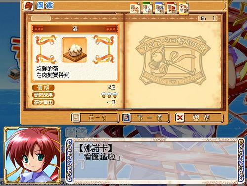 发明工坊2外传:天空之城的冒险之旅 中文版下载