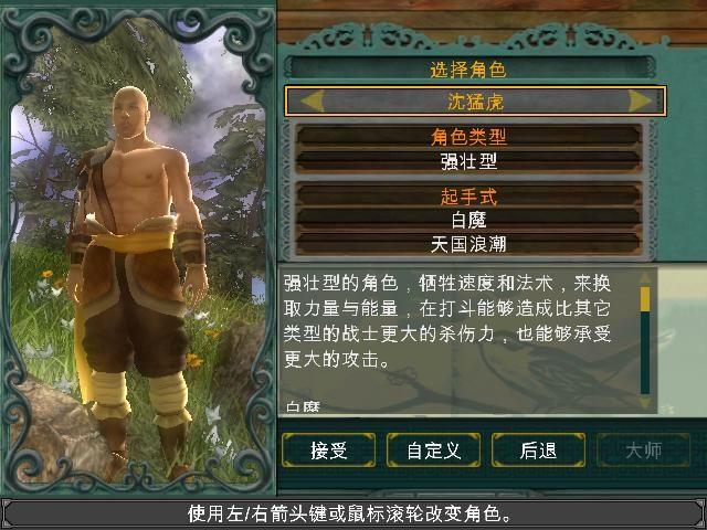翡翠帝国特别版(Jade Empire Special Edition)下载