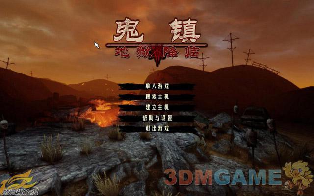 鬼镇:地狱降临 中文版下载
