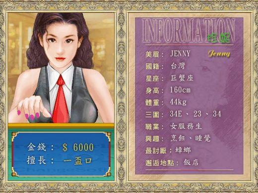 梦幻麻将馆4麻雀传说 中文版下载