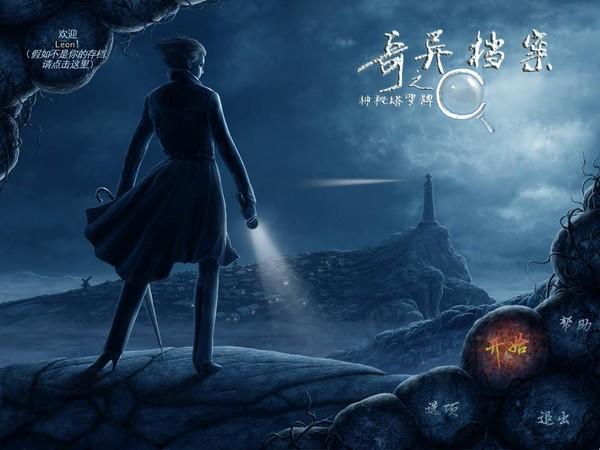 奇异档案之神秘灯塔 中文版下载