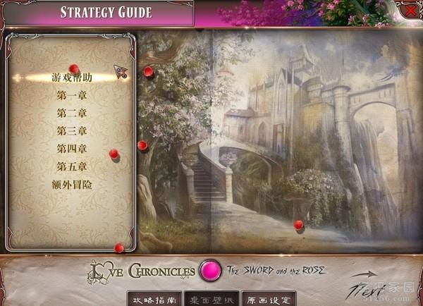 爱语魔咒2:剑与玫瑰下载
