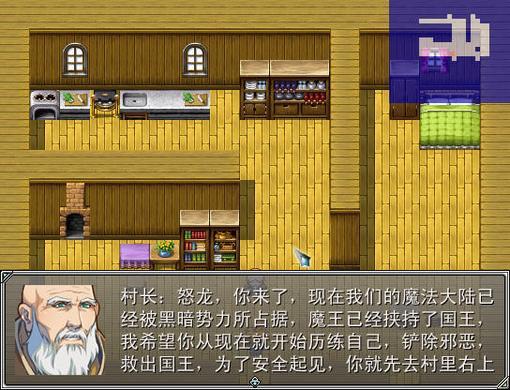怒龙战记3 中文版下载