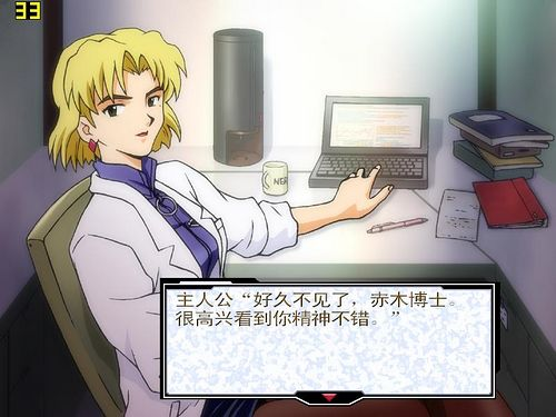 新世纪福音战士:凌波育成计划DS 中文版下载