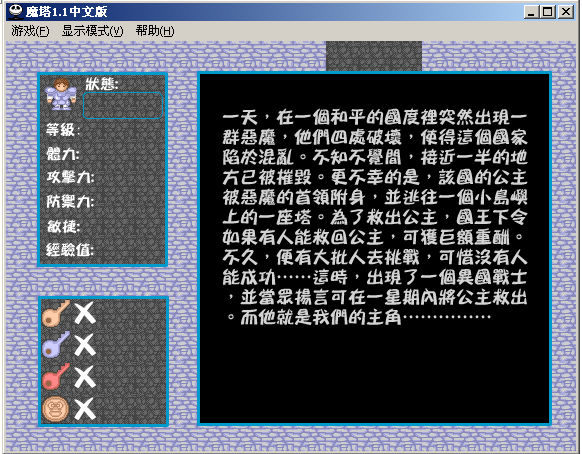 新新魔塔 中文版下载