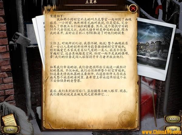 幽魂旅店3:孤独的梦 中文版下载
