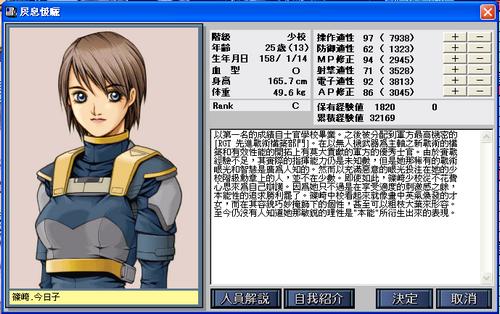 机甲女战士 中文版下载