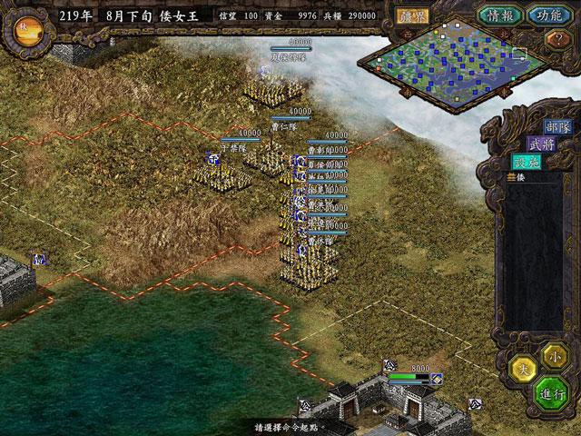 三国志6 威力加强版 中文版下载
