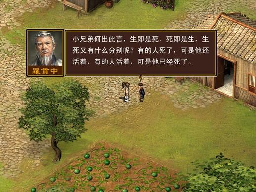 新三国棋侠传下载