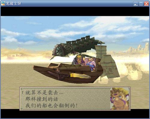 龙战士4 中文版下载