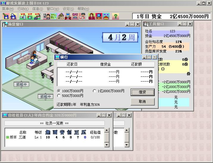 游戏发展途上国ⅡDX 中文版下载