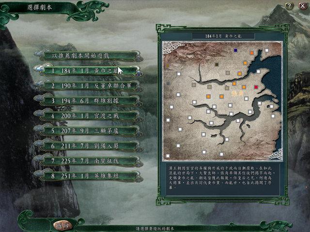 三国志11威力加强版 中文版下载