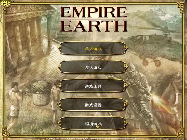 地球帝国简体中文版(Empire Earth)下载