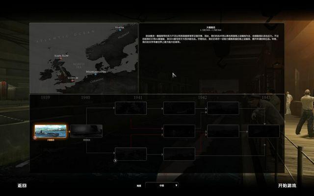 猎杀潜航5:大西洋战役下载