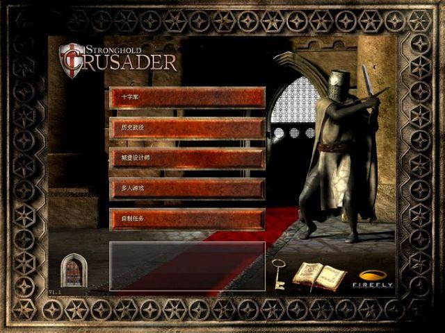 要塞十字军东征超增强版(Stronghold Crusader)下载
