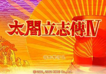 太阁立志传4繁体中文版(Taikou4)