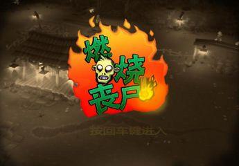 燃烧丧尸 中文版