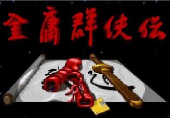 金庸群侠传:侠客西游
