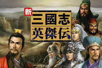 圣三国志英杰传简体中文版
