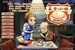 美食小镇侦探社 中文�