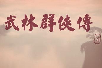 武林群侠传 中文版