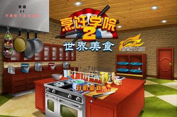 烹饪学院2:世界美食�