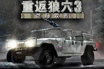 重返狼穴3:悍马攻击 中文版