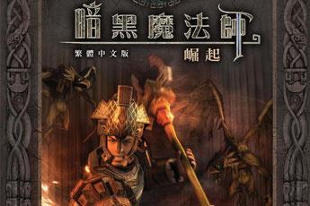 暗黑魔法师崛起 中文版