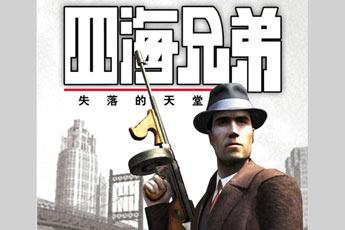四海兄弟简体中文版(Mafia: The City of Lost Heaven)