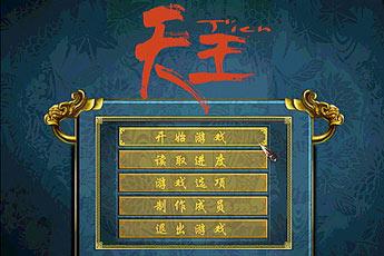 天王简体中文版(Tien)