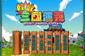 报数三国演义简体中文版(wow!! Sango Story)