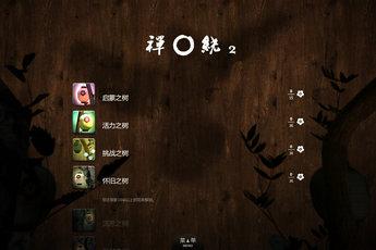 禅绕2 中文版