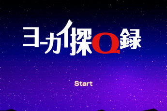 妖怪探Q录 中文版