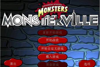 妖怪与乡巴佬中文版