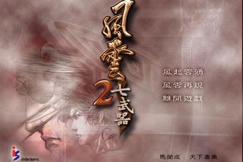 风云2-七武器简体中文版(WindCloud2)