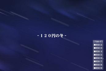 120日元系列全集 中文版